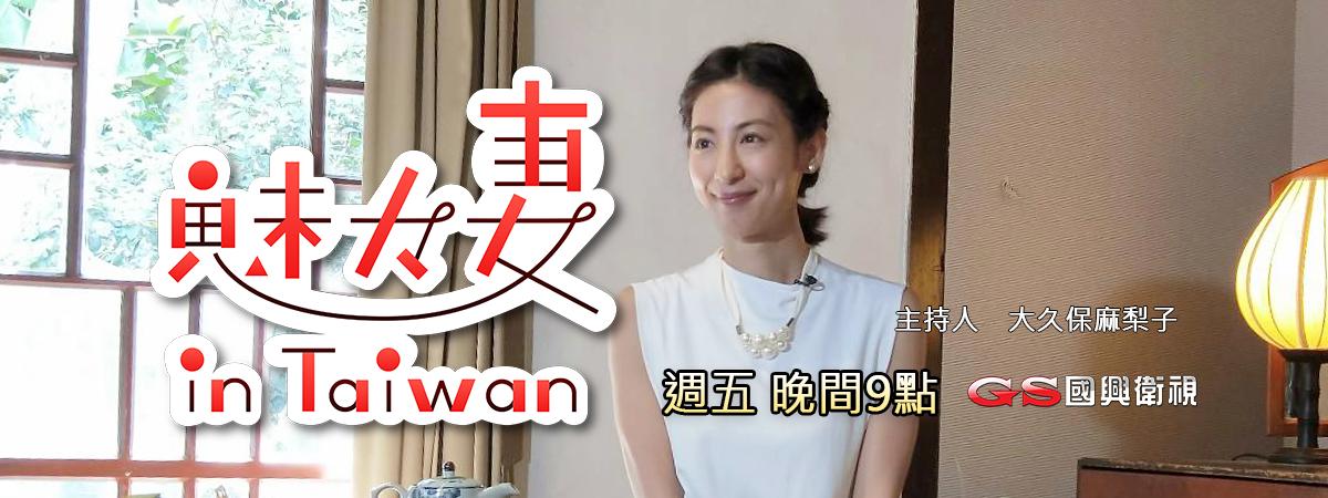魅力妻in Taiwan