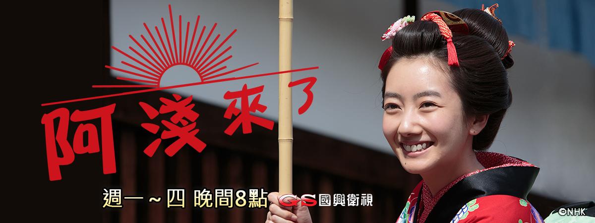 國興衛視banner 01